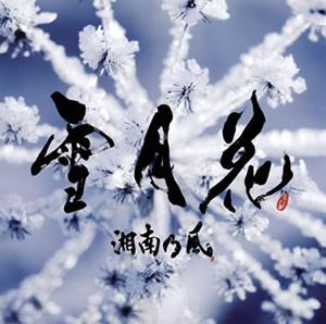 湘南乃風 / 雪月花