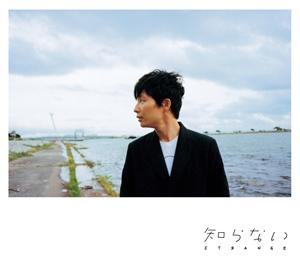 星野 源 / 知らない [CD+DVD] [限定]