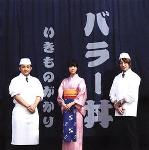 いきものがかり / バラー丼