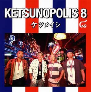 ケツメイシ / KETSUNOPOLIS 8 [CD+DVD]