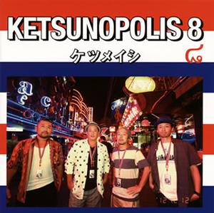 ケツメイシ / KETSUNOPOLIS 8