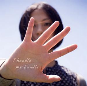 見田村千晴 / I handle my handle