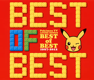 「ポケットモンスター」TVアニメ主題歌 ベスト・オブ・ベスト 1997-2012 [3CD]