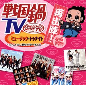 「戦国鍋TV」ミュージック・トゥナイト〜なんとなく歴史が学べるCD〜再出陣!編 [CD+DVD]