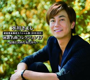 氷川きよし / 演歌名曲コレクション17〜最後と決めた女(ひと)だから〜 [CD+DVD] [限定]