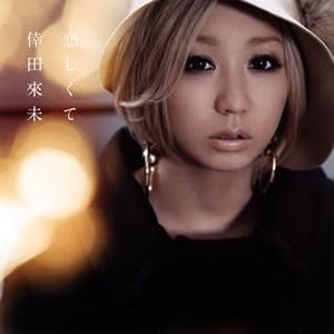 倖田來未 / 恋しくて [CD+DVD]