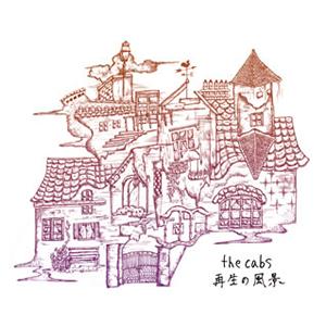 the cabs / 再生の風景