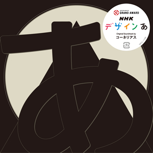 NHK「デザインあ」 / コーネリアス [紙ジャケット仕様]