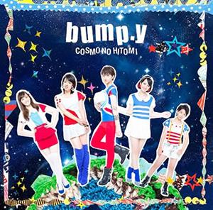 bump.y / COSMOの瞳 [CD+DVD] [限定][廃盤]