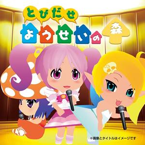「gdgd妖精s」アルバムCD〜おいでよ!妖精の森
