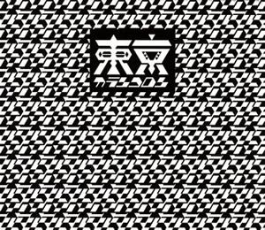 東京カランコロン / We are 東京カランコロン [CD+DVD] [限定]