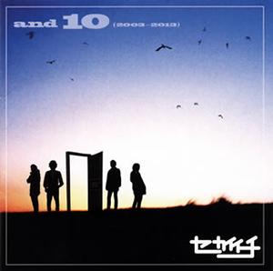 セカイイチ / and10(2003-2013)