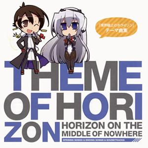 「境界線上のホライゾン」テーマ曲集~Theme of HORIZON - CDJournal