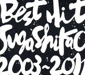 スガ シカオ / BEST HIT!!SUGA SHIKAO 2003-2011 [2CD] [廃盤]