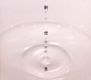 ACIDMAN / 新世界 [デジパック仕様]