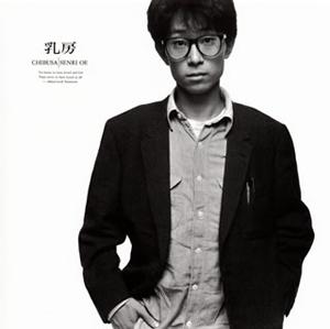 大江千里 / 乳房 [Blu-spec CD2]