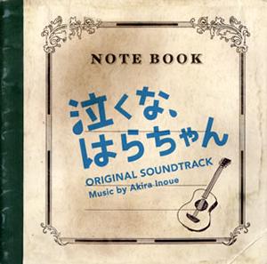 「泣くな、はらちゃん」オリジナル・サウンドトラック / 井上鑑 アーティスト:井上鑑 「泣くな、