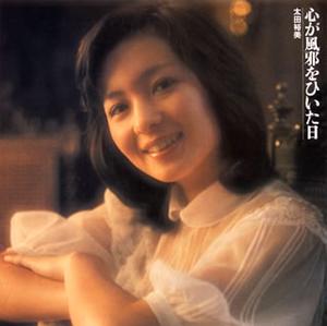 太田裕美 / 心が風邪をひいた日 [Blu-spec CD2]