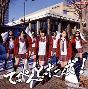 NMB48 / てっぺんとったんで!(Type-N) [CD+DVD]