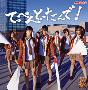 NMB48 / てっぺんとったんで!(Type-M) [CD+DVD]