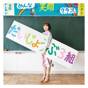 世武裕子 - 「だいじょうぶ3組」オリジナル・サ... 「UNIQLO JEANS」CMで流れて