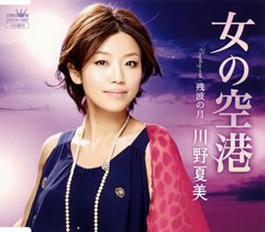 川野夏美の画像 p1_25