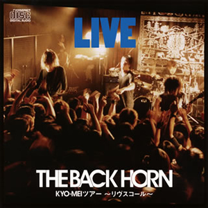 THE BACK HORN / KYO-MEIツアー〜リヴスコール〜 [紙ジャケット仕様]