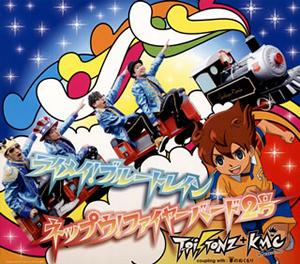 T-Pistonz+KMC / ライメイ!ブルートレイン / ネップウ!ファイヤーバード2号 [限定]