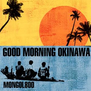 モンゴル800 / グッドモーニングオキナワ