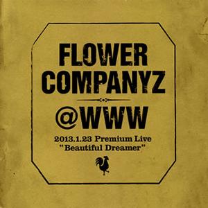 フラワーカンパニーズ / @WWW 2013.1.23 Premium Live ビューティフルドリーマー