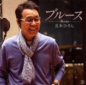 五木ひろし / ブルース - CDJournal