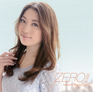 栗林みな実 / ZERO!! [CD+DVD] [限定] 限定DVD付アーティスト: 栗林みな実