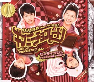 DISH / / / ギブミーチョコレー...