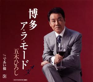 五木ひろしの画像 p1_30