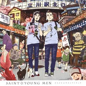 「聖(セイント)☆おにいさん」オリジナルサウンドトラック / 鈴木慶一、白井良明
