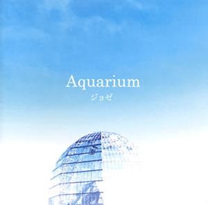 ジョゼ / Aquarium