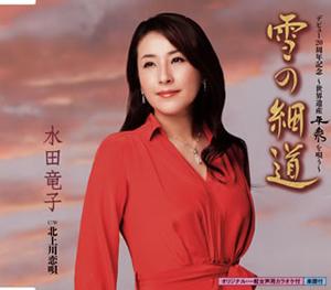 水田竜子の画像 p1_6