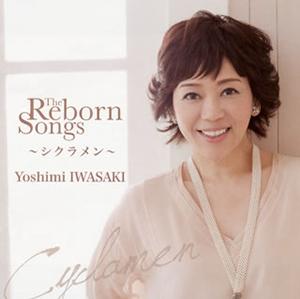 岩崎良美 / The Reborn Songs〜シクラメン〜