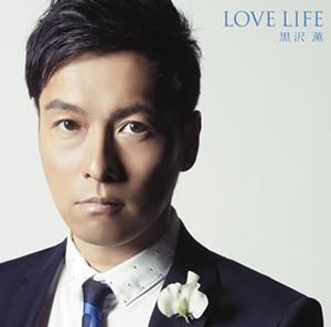 黒沢薫 / LOVE LIFE