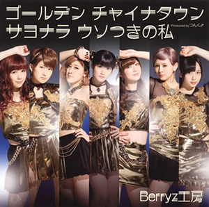 Berryz工房 / ゴールデン チャイナタウン / サヨナラ ウソつきの私 [CD+DVD] [限定][廃盤]