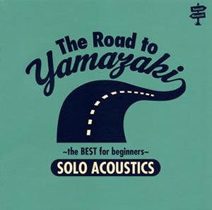 山崎まさよし / The Road to YAMAZAKI〜the BEST for beginners〜(SOLO ACOUSTICS)