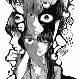 「惡の華」コンセプトE.P.〜惡の花譜(かふ)