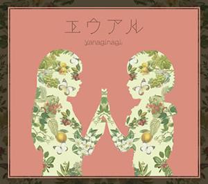 やなぎなぎ / エウアル [2CD+DVD] [限定]