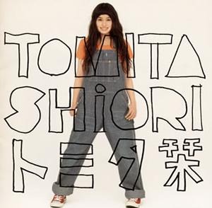 トミタ栞 / トミタ栞