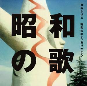 泉谷しげる / 昭和の歌よ、ありがとう [CD+DVD]