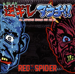 RED SPIDER / 逆ギレ・アウチ!!-ALL JAPANESE REGGAE DUB MIX CD- [2CD]