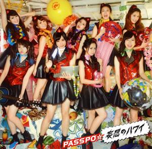 PASSPO☆ / 妄想のハワイ(ビジネスクラス盤) [CD+DVD] [限定]