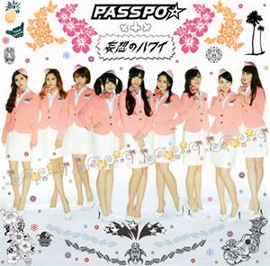 PASSPO☆ / 妄想のハワイ(エコノミークラス盤)