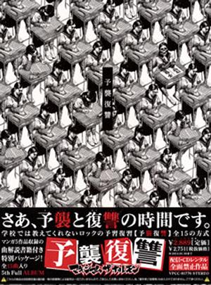 マキシマム ザ ホルモン / 予襲復讐 [トールケース仕様]