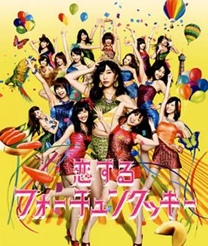 AKB48 / 恋するフォーチュンクッキー(Type A) [CD+DVD]